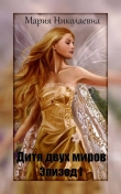 Книга Дитя двух миров. Эпизод I (СИ) автора Мария Николаевна