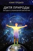 Книга Дитя природы. Беседы о социальной биологии автора Азим Турдыев