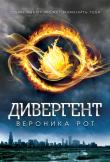 Книга Дивергент автора Вероника Рот