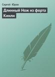 Книга Длинный Нож из форта Кинли автора Сергей Юров