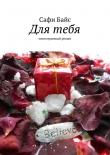 Книга Длятебя автора Сафи Байс