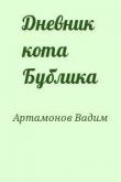 Книга Дневник кота Бублика автора Вадим Артамонов