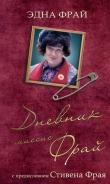 Книга Дневник миссис Фрай автора Эдна Фрай