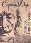Книга Дневник одного гения автора Сальвадор Дали