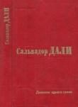Книга Дневник одного гения (с илл.) автора Сальвадор Дали