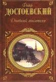 Книга Дневник писателя 1873. Статьи и очерки автора Федор Достоевский