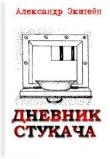Книга Дневник стукача автора Александр Экштейн