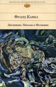 Книга Дневники автора Франц Кафка