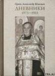 Книга ДНЕВНИКИ 1973-1983 автора Александр Протоиерей (Шмеман)