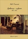 Книга Дневники - избранное 1881-1910 гг автора Лев Толстой