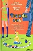 Книга Дневники няни автора Николь Краусс