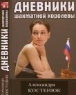 Книга Дневники шахматной королевы автора Александра Костенюк