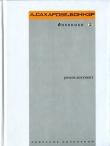 Книга Дневники. Роман-документ. Том 2 автора Андрей Сахаров