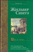 Книга Дни и ночи автора Жильбер Синуэ