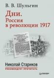 Книга Дни. Россия в революции 1917 автора Василий Шульгин