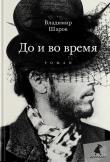 Книга До и во время автора Владимир Шаров