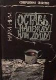 Книга До петушиного крика автора Наум Ним
