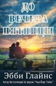 Книга До вечера пятницы (ЛП) автора Эбби Глайнс