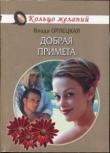 Книга Добрая примета автора Влада Орлецкая