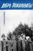 Книга Добро пожаловать или Посторонним вход воспрещен! автора Илья Нусинов