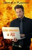 Книга Добро пожаловать в Ад (ЛП) автора Демельза Карлтон
