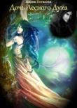 Книга Дочь Лесного Духа (СИ) автора Мария Боталова