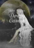 Книга Дочери Солнца автора Алёна Писаренко