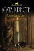 Книга Доколе длится свет автора Агата Кристи