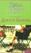 Книга Доктор Любовь автора Хейли Норт
