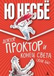 Книга Доктор Проктор и конец света (как бы) автора Ю Несбё
