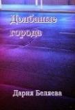 Книга Долбаные города (СИ) автора Дария Беляева