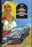 Книга Долгая воскресная ночь автора Чарльз Вильямс