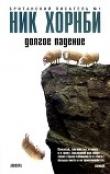 Книга Долгое падение автора Ник Хорнби