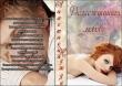 Книга Долгожданная любовь (СИ) автора Анастасия Нужда