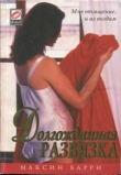Книга Долгожданная развязка автора Максин Барри