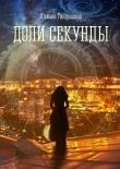 Книга Доли секунды автора Юлиана Гиндуллина