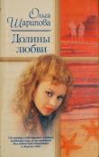 Книга Долины любви автора Ольга Шарипова