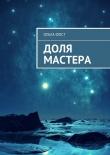 Книга Доля мастера автора Ольга Фост