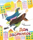 Книга Дом дворников. Сказочные истории автора Юрий Никитинский