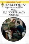 Книга Дом, где поселилась любовь автора Кэролайн Андерсон