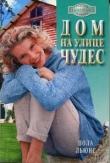 Книга Дом на улице Чудес автора Пола Льюис
