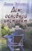 Книга Дом: основной инстинкт? автора Диана Эпплярд