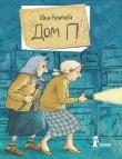 Книга Дом П автора Юлия Кузнецова