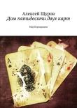 Книга Дом пятидесяти двухкарт автора Алексей Щуров
