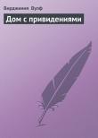 Книга Дом с привидениями автора Вирджиния Вулф