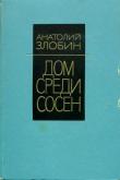 Книга Дом среди сосен автора Анатолий Злобин