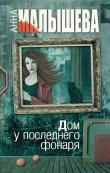 Книга Дом у последнего фонаря автора Анна Малышева