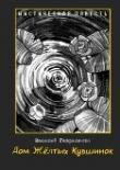 Книга Дом жёлтых кувшинок (СИ) автора Василий Гавриленко