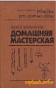 Книга Домашняя мастерская автора Ф Кусл