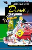 Книга Домик тетушки лжи автора Дарья Донцова